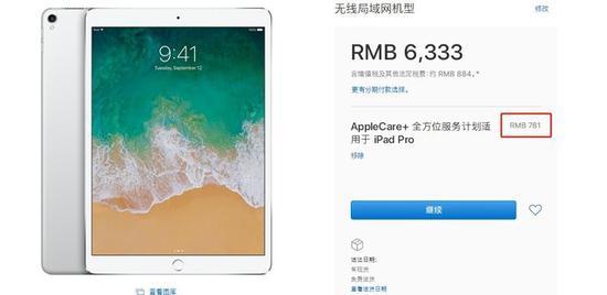 iPad Pro AppleCare服务售价为781元