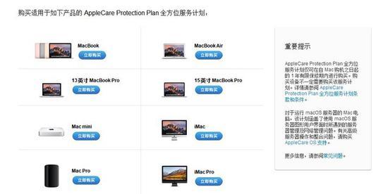 AppleCare適用于所有Mac設備