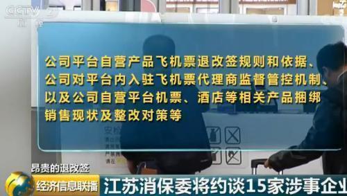 """民航局回应""""机票退改签问题"""":已责令进行调查"""