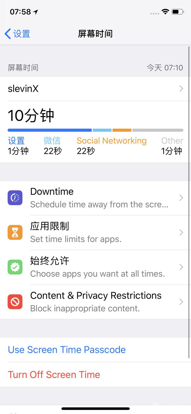 """iOS自帶""""防沉迷""""系統"""