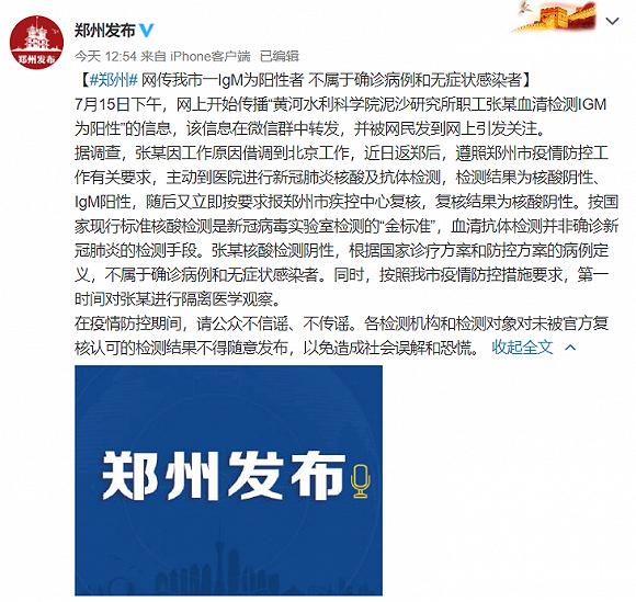 网传郑州一市民血清检测IgM为阳性,官方回应:核酸检测阴性