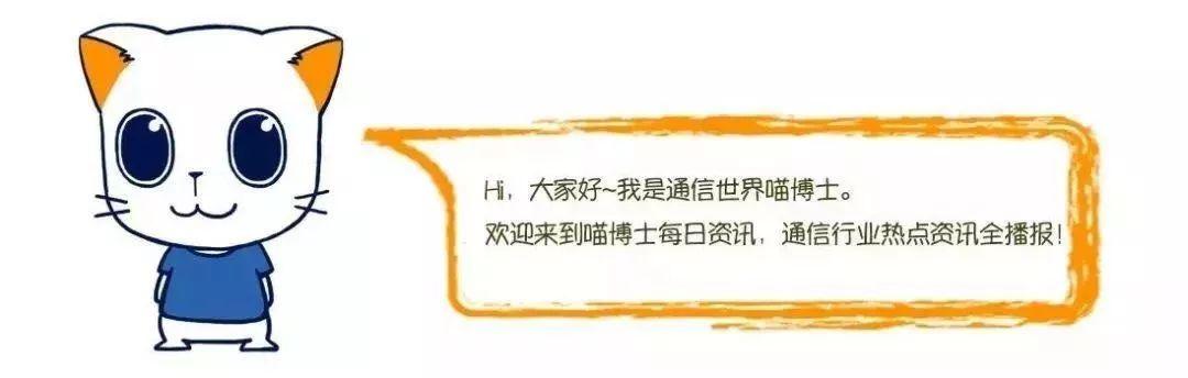 中国铁塔累计承接5G建设需求59.3万个;上半年通信设备制造业利