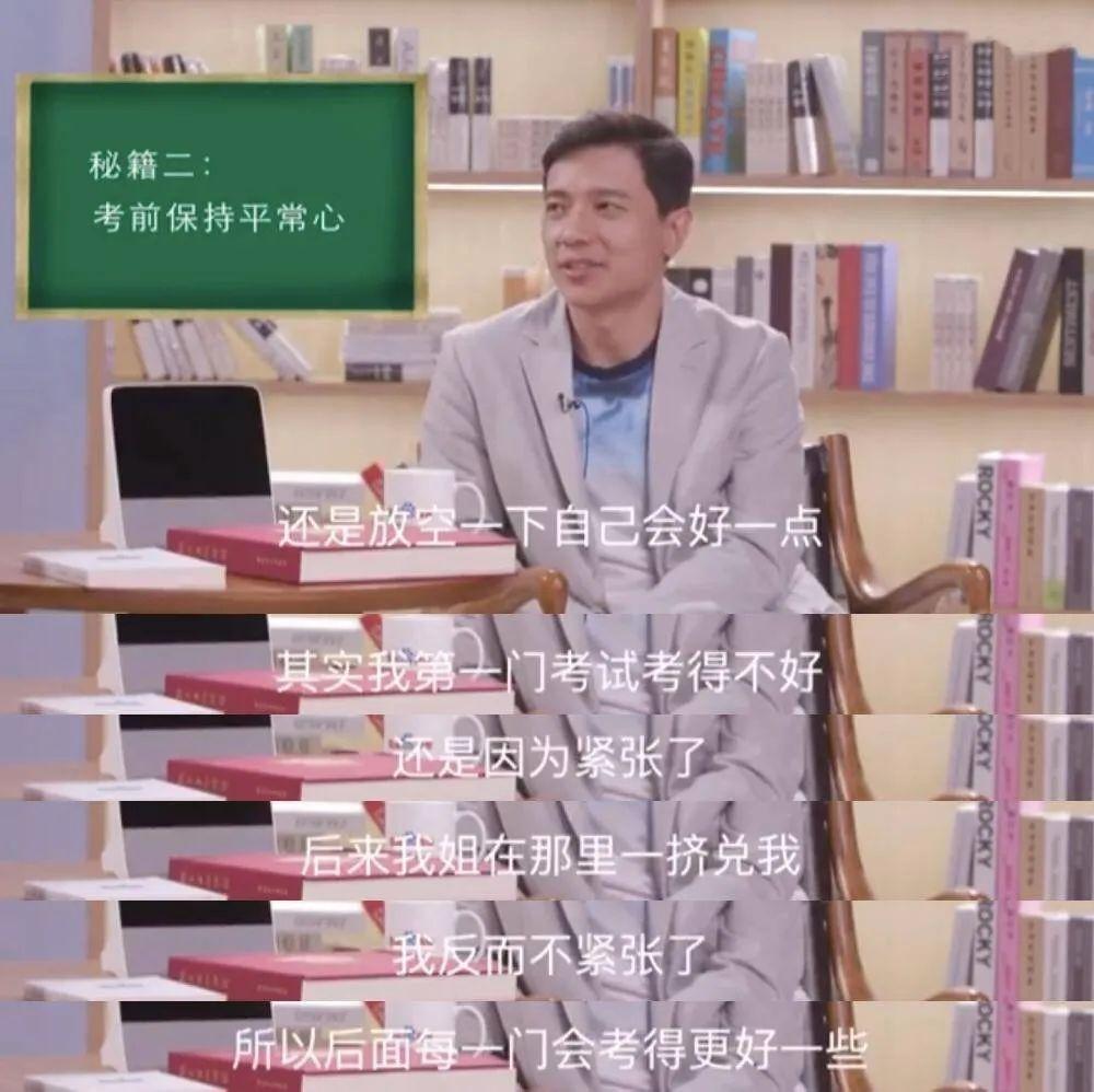 【大佬去哪儿高考特辑】马云、俞敏洪三战考场,状元李彦宏高分秘籍是……