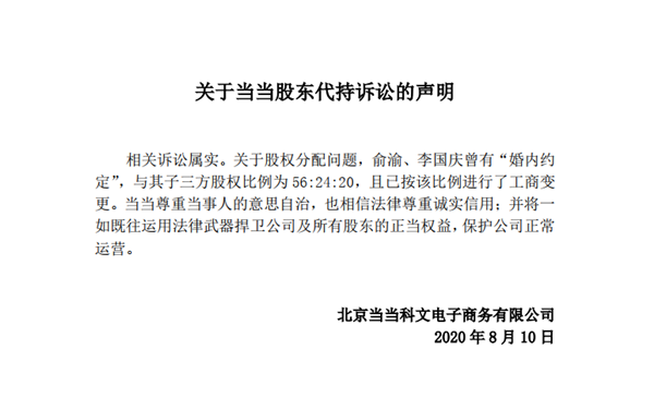 被儿子起诉后,李国庆俞渝各执一词