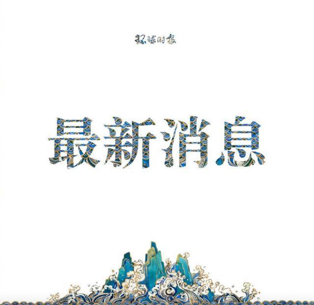 浙大通报:犯强奸罪学生努某某被开除学籍