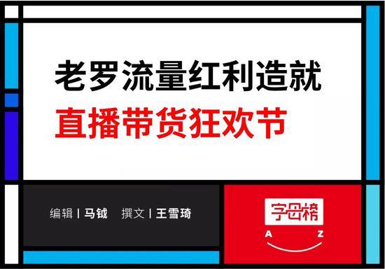 「免费赚钱项目」罗永浩赚钱史上最容易的一次,结束了
