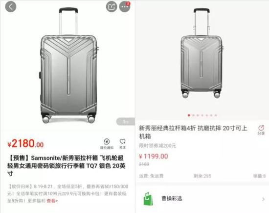 同个品牌的同款产品,曹操彩选平台和其他电商平台价格差距超千元