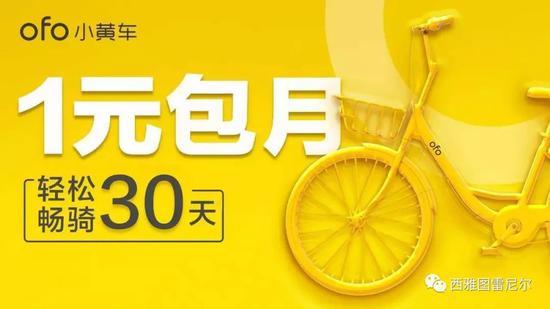 末路ofo:新四大发明共享单车的黄昏 股票配资