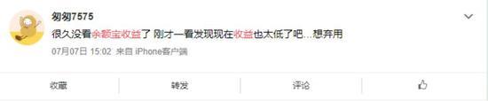 """7万亿""""大地震"""":最大我是歌手 台湾综艺货基天弘余额宝7日收益创新低"""