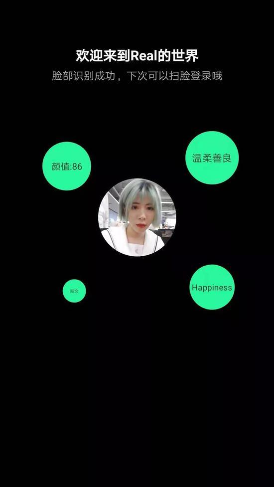 """阿里上线刷脸社交新产品,""""Real如我""""能否爆红?"""