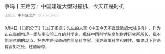 图丨王贻芳此前的文章(来源:中科院之声)