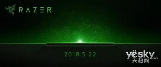 雷蛇又要推出新游戏手机?海报曝光 5月22日见