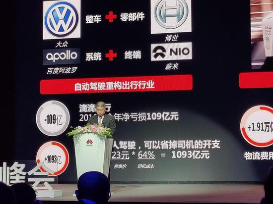 中信证券总经理:无人驾驶可让滴滴每年节省千亿司机开支