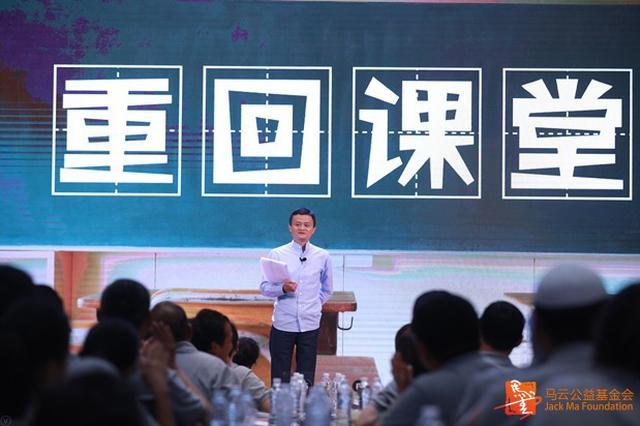 马云参加乡村教师奖典礼 新年第一课金句不断(视频)
