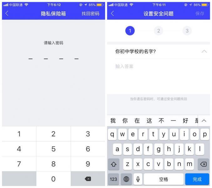 """腾讯手机管家iOS7.8版本新增""""隐私保险箱""""功能"""