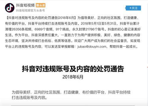 抖音发布违规内容处罚公告:5月永久封禁21786个