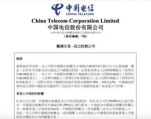 中国电信股份公司发布公告称