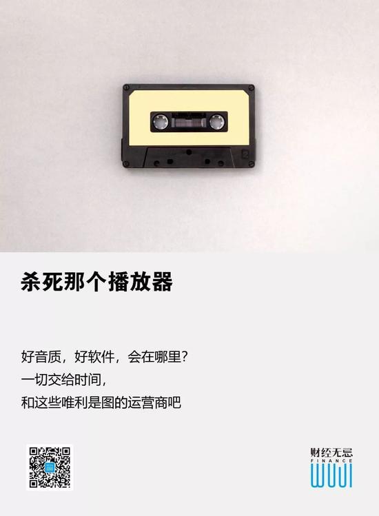 杀死那个播放器:音乐播放软件的过去、现在和未来 证券资讯
