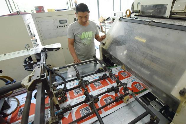 印刷机正在制作支付宝二维码扫码纸板
