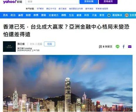 """""""港区国安法""""推出,台湾有人已做起取代香港"""