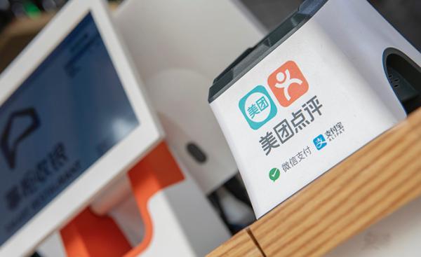 登上中国互联网第三大公司宝座 美团为何能值9000亿?