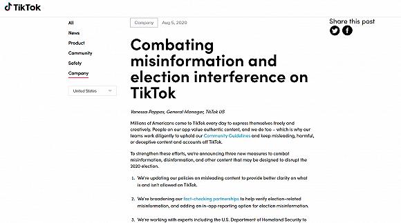 TikTok更新内容政策 在美国大选前遏制平台上的不实信息