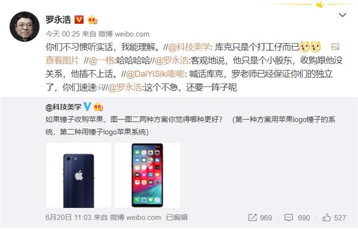"""罗永浩再谈""""收购苹果"""":库克只是小股东,他插不上话"""