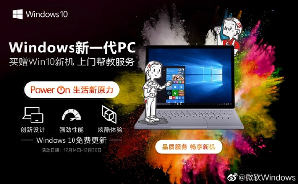 【微软官方推99元服务