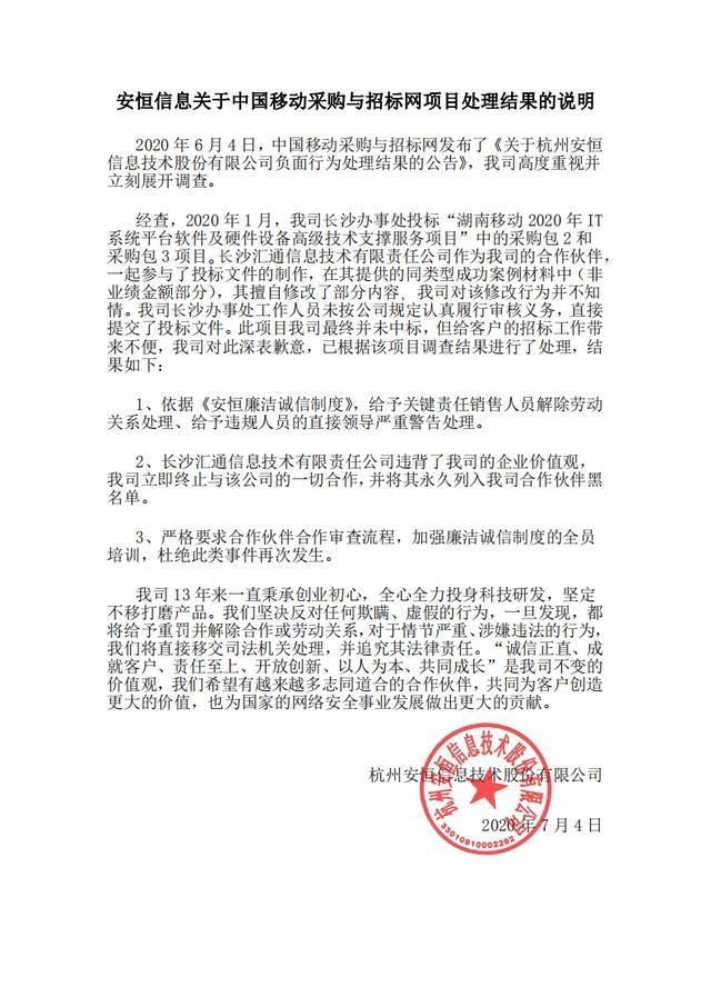 安恒信息回应称被中国移动封杀3年:合作伙伴擅自修改招标文件