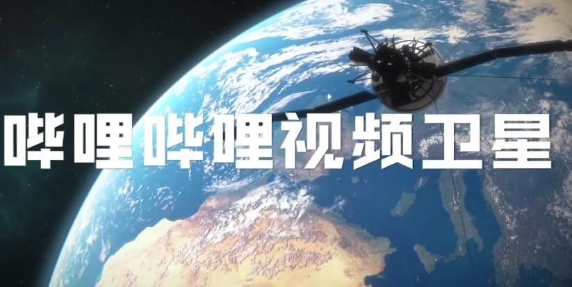 """快州11号首飞失败 B站:""""视频卫星""""发射计划不会停止"""