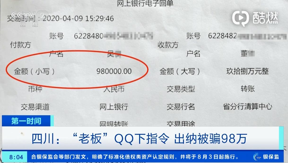 警惕!QQ远程下指令,男子冒充公司老板诈骗近百
