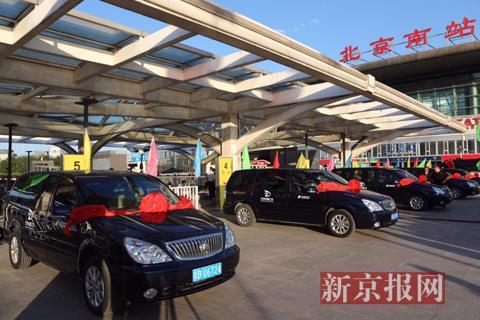 """""""网约公交车""""在北京南站试运营 三人下单即可成行"""
