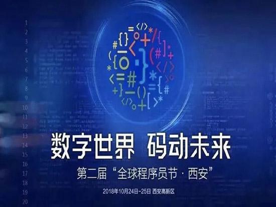 第二届程序员节开幕 业界泰斗软件论道创新转型