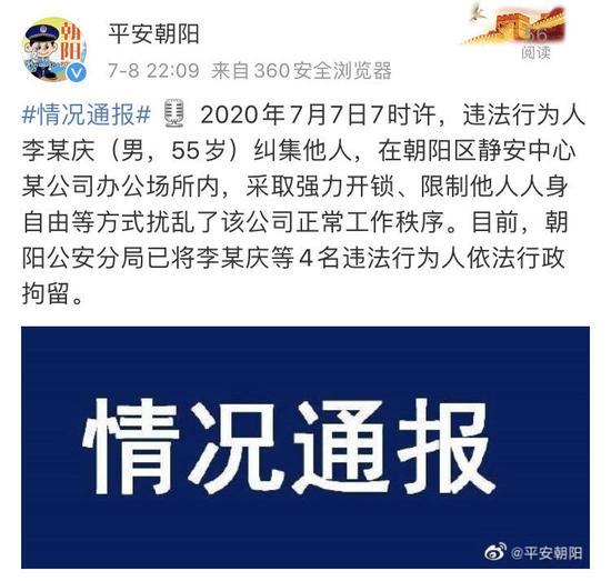 李国庆进入当当撬保险柜拿走资料,警方:行政