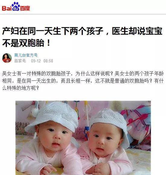 """真假双胞胎:你了解""""重孕""""现象吗?"""