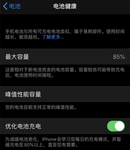 苹果iOS 13电池功能小秘密,这设置让iPhone更长寿