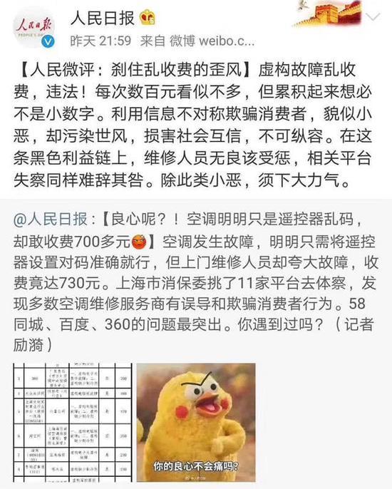 人民日报官方微博截图