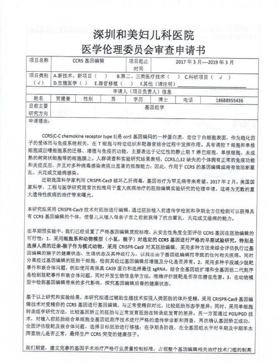 基因编辑婴儿出世, 中国科学家打开了潘多拉的盒子? 股票行情