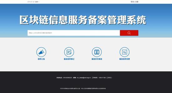 区块链信息服务备案管理系统首页截图