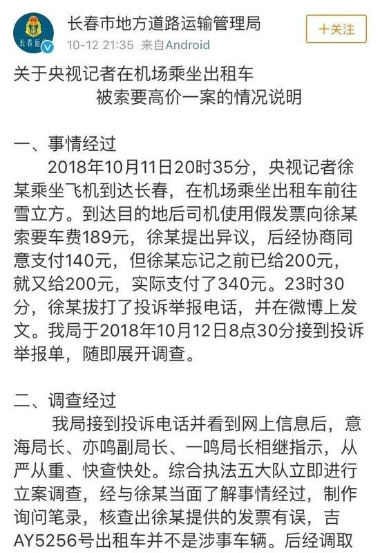 央视记者长春打车被收340元高价车费 司机被禁业五年 证券配资