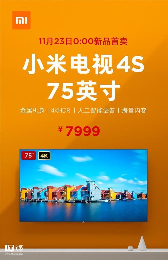 小米电视4S 75英寸正式发布:内置小爱同学售7999元 证券资讯
