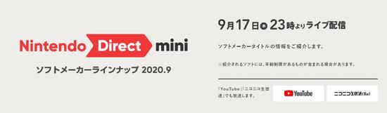 任天堂将于9月17日晚22点举办新一期迷你直面会