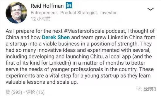 Reid对于领英中国和赤兔的评价