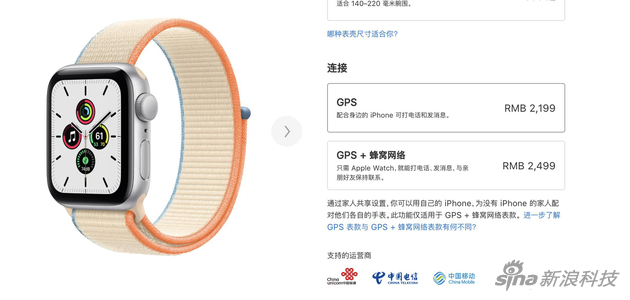 新推出的Apple Watch SE GPS版跟4G版差价只有300元
