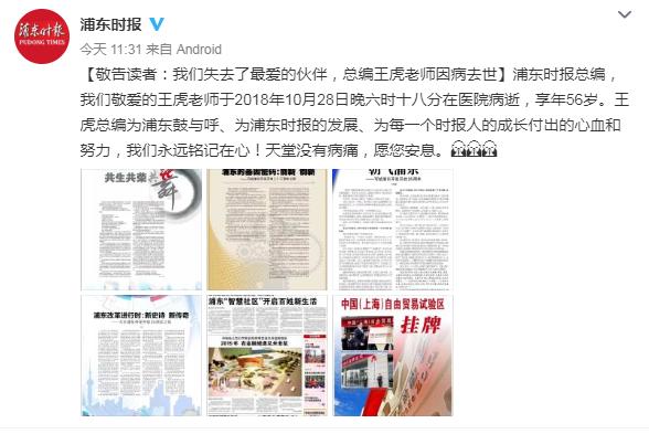 《浦东时报》总编王虎昨日去世 享年56岁 股票配资