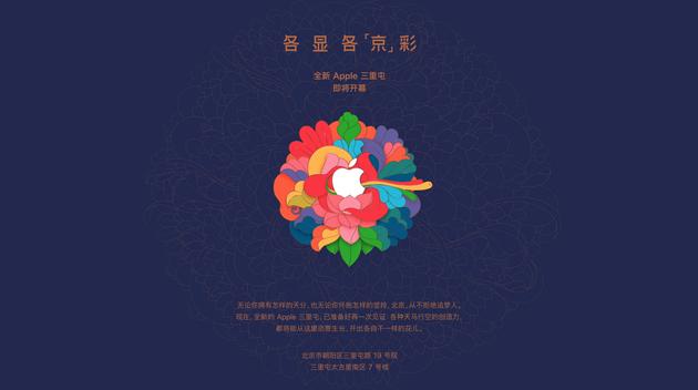 苹果北京三里屯新店即将开业 全新设计语言