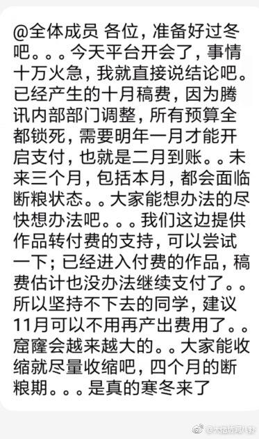 腾讯动漫回应拖欠稿费传闻:截图为误传