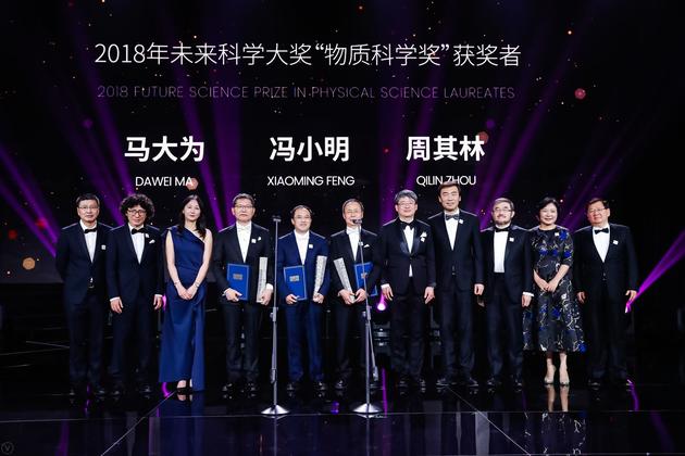 """颁发未来科学大奖""""物质科学奖"""""""