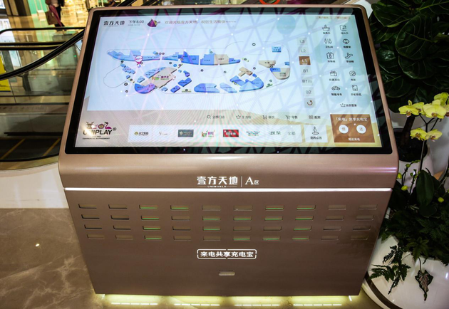 具备共享充电宝功能的智能导航机