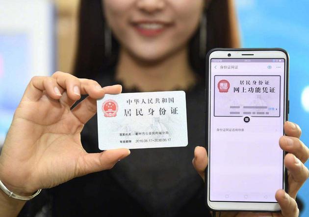 广东首推电子身份证